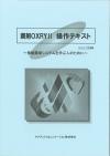 調剤OXRYⅢ「操作テキスト」