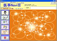 医事NaviⅢ